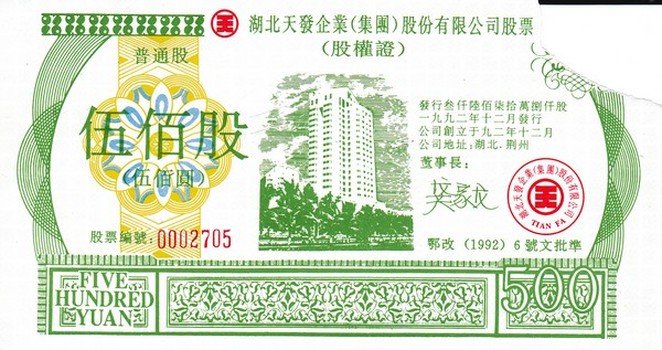 S3164, Hubei Tianfa Enterprises (Group) Co., Ltd, 500 Shares, 1992