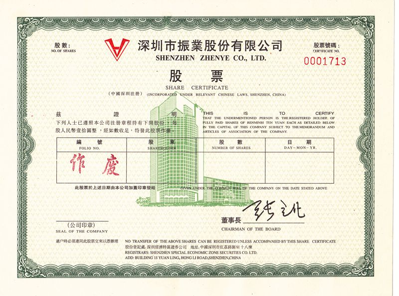 S3205, Shenzhen Zhenye Co., Ltd, Unused Share Certificate of 1992, China