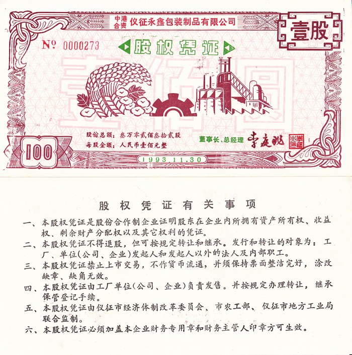 S3215 Yizheng Yong-Xin Package Co,. Ltd, 1 Share Certificate of 1993, China