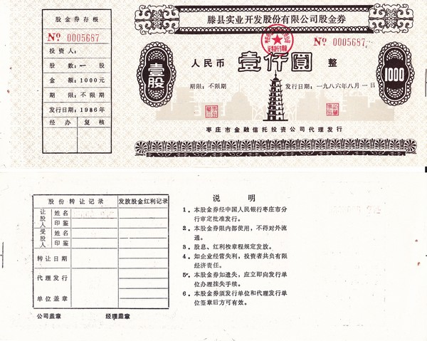 S3218 China Teng County Enterprise United Stock, 1000 Shares Certificate, 1986 Unused
