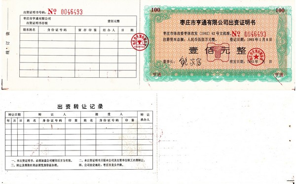S3219 China Zhaozhuang City Hengtong Co., Ltd, Stock Certificate of 100 Shares, 1993