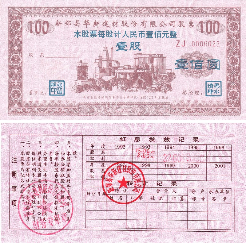 S3234, Xinzhen City Materials Co., Ltd, Stock Certificate of 1992, China