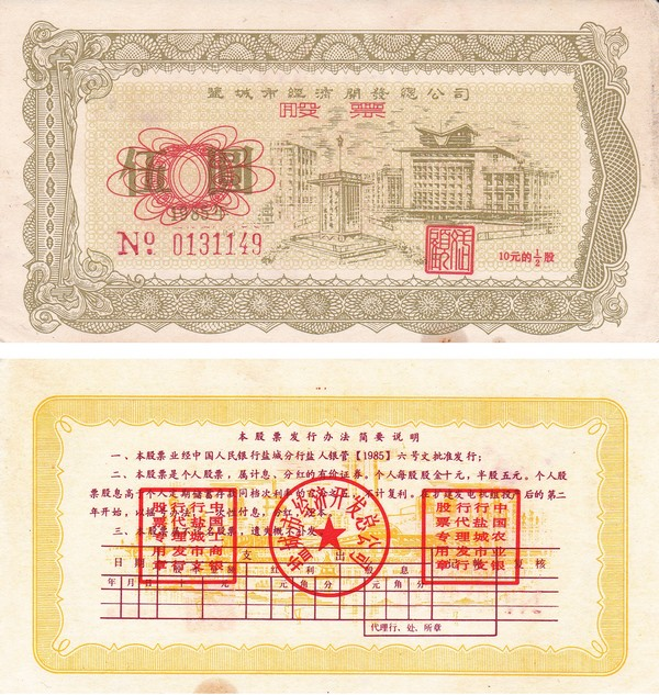 S3238, Salt-City Development Co., Ltd, Stock of 5 Yuan, 1985 China