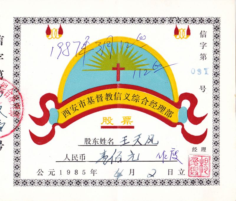 S3255, China Xi'an City Christ Stock Certificate (Donation), 100 Yuan 1985