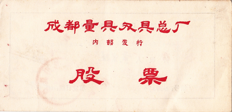 S3257, Chendu Measuring & Cutting Tools Co. Stock Certificate of 1989 China