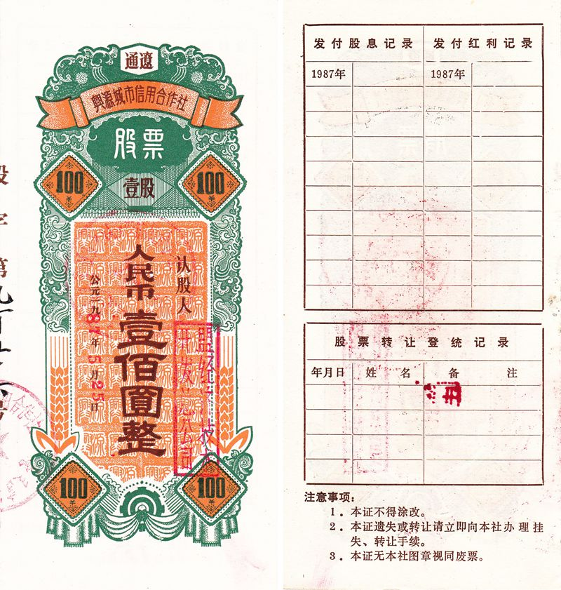 S3264, Tongliao City Bank Association, Stock Certificate 100 Shares, China 1987