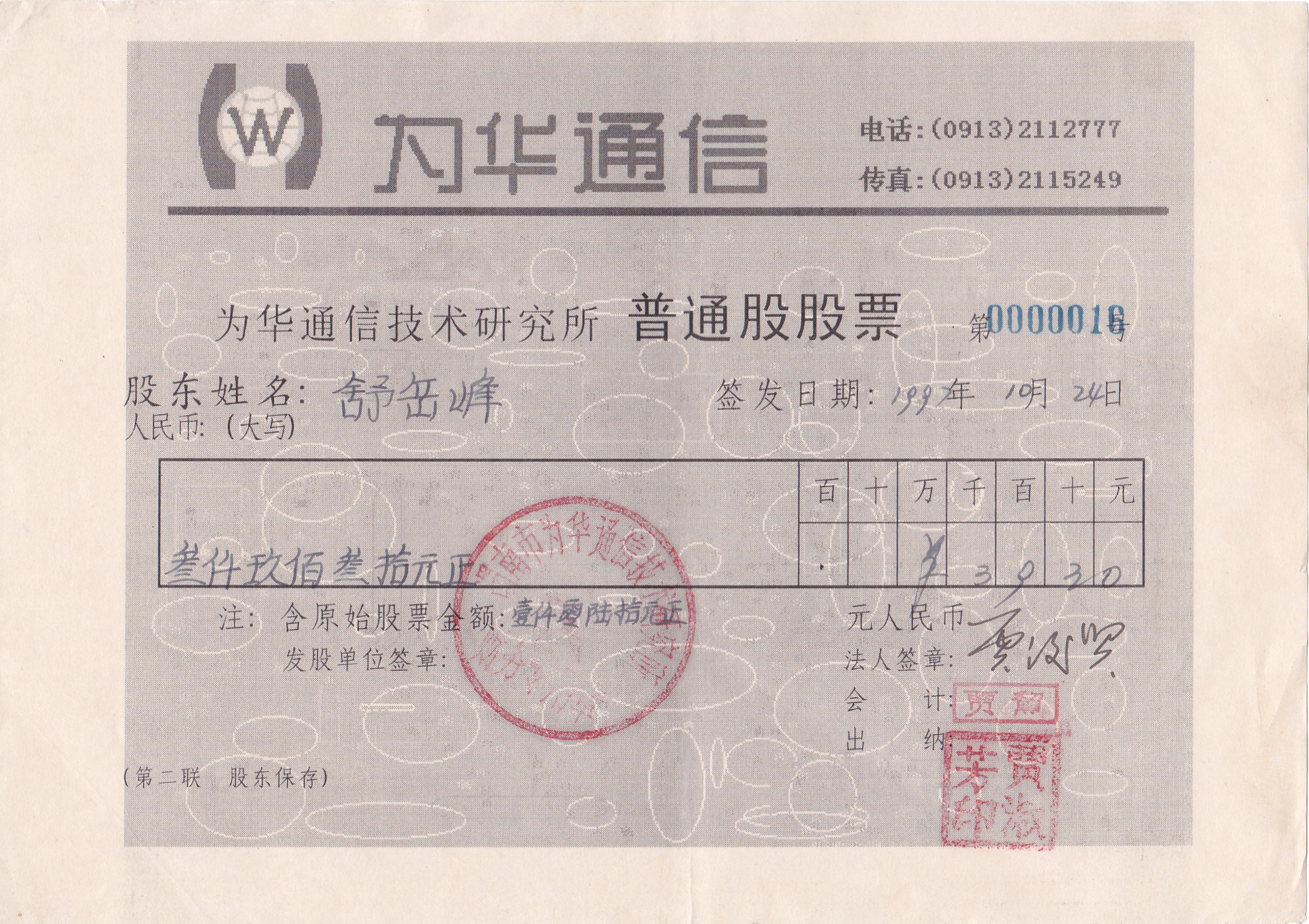 S3266, Wei-Hua Telecommunication Co, Stock Certificate of 1997, China