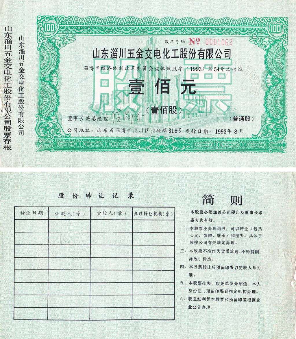 S3270, China Shandong Province Chemical Co., Stock Certificate 100 Shares 1993
