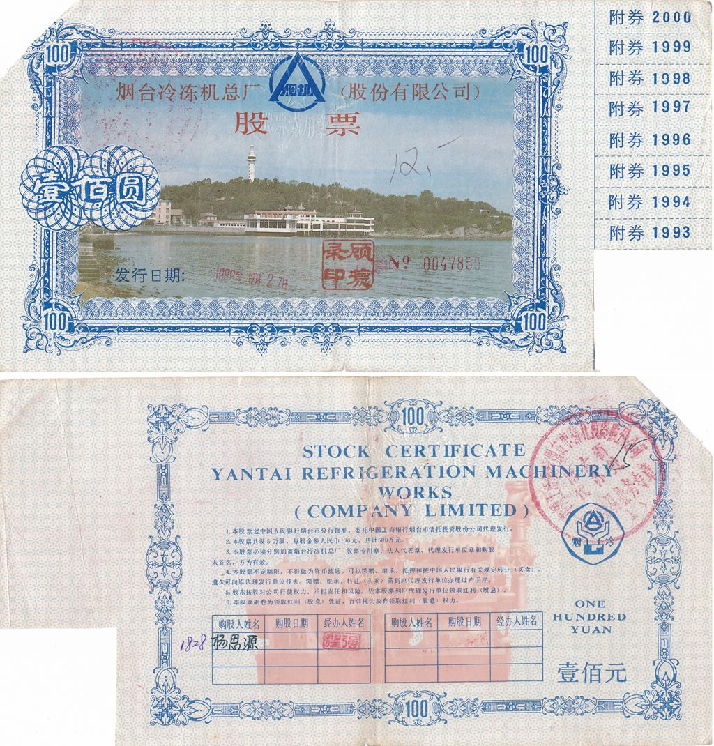 S3272, Yantai Refrigeration Machinery Co., Stock Certificate 1 Share, China 1989
