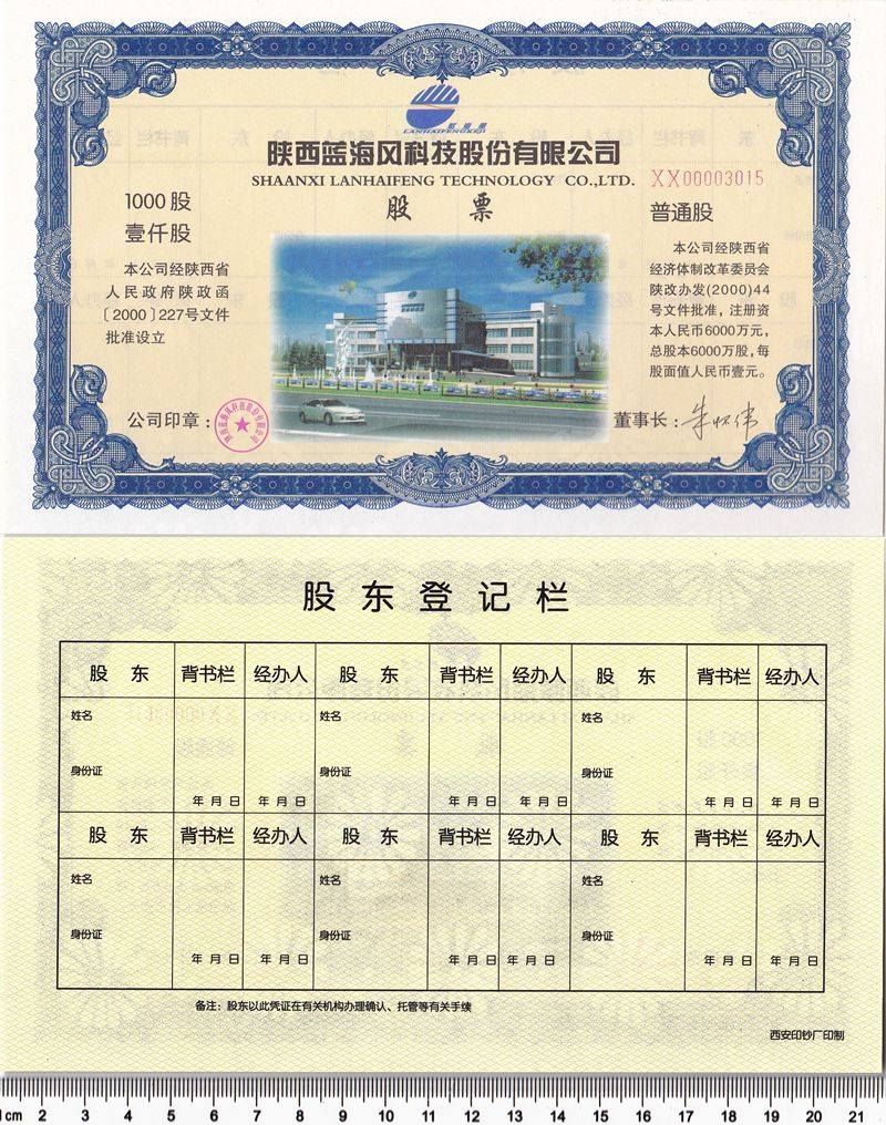 S3276, Shaanxi Lanhaifeng Tec. Co., Stock Certificate 1000 Shares, China 2000