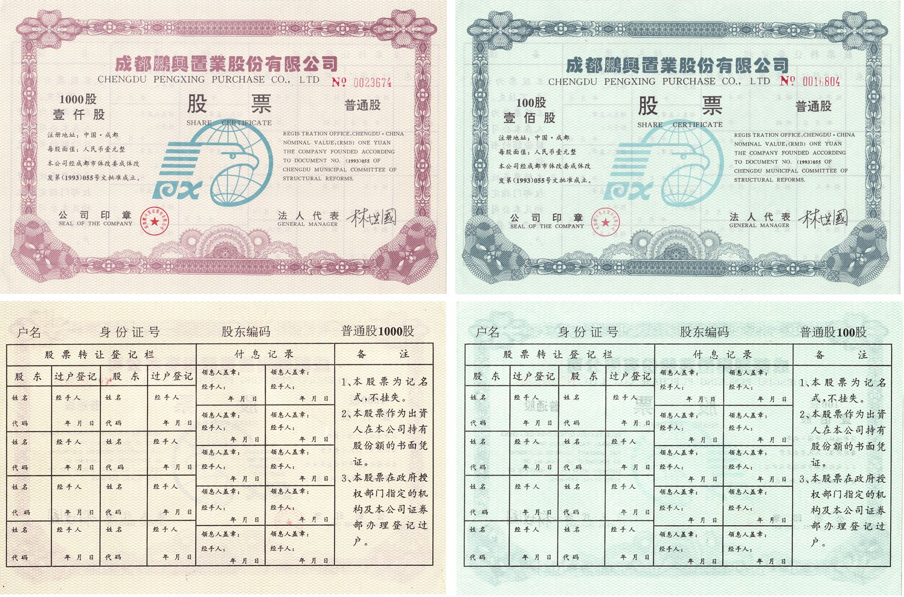 S3278, Chengdu Pengxing Realty Co., Stock Certificate 2 Pcs, China 1993