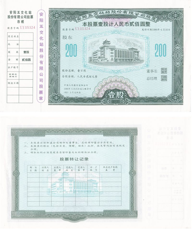 S3280, Anyang Wujiaohua Station Co., Stock Certificate 200 Shares, China 1989
