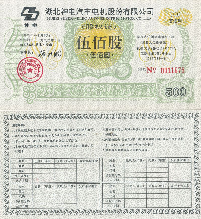 S3281, China Hubei Super-Elec Auto Motor Co., Stock 500 Shares 1992