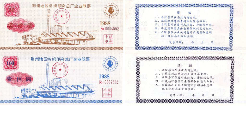 S3283, China Jingzhou Textile Co., Stock Certificate 2 Pcs, 1988