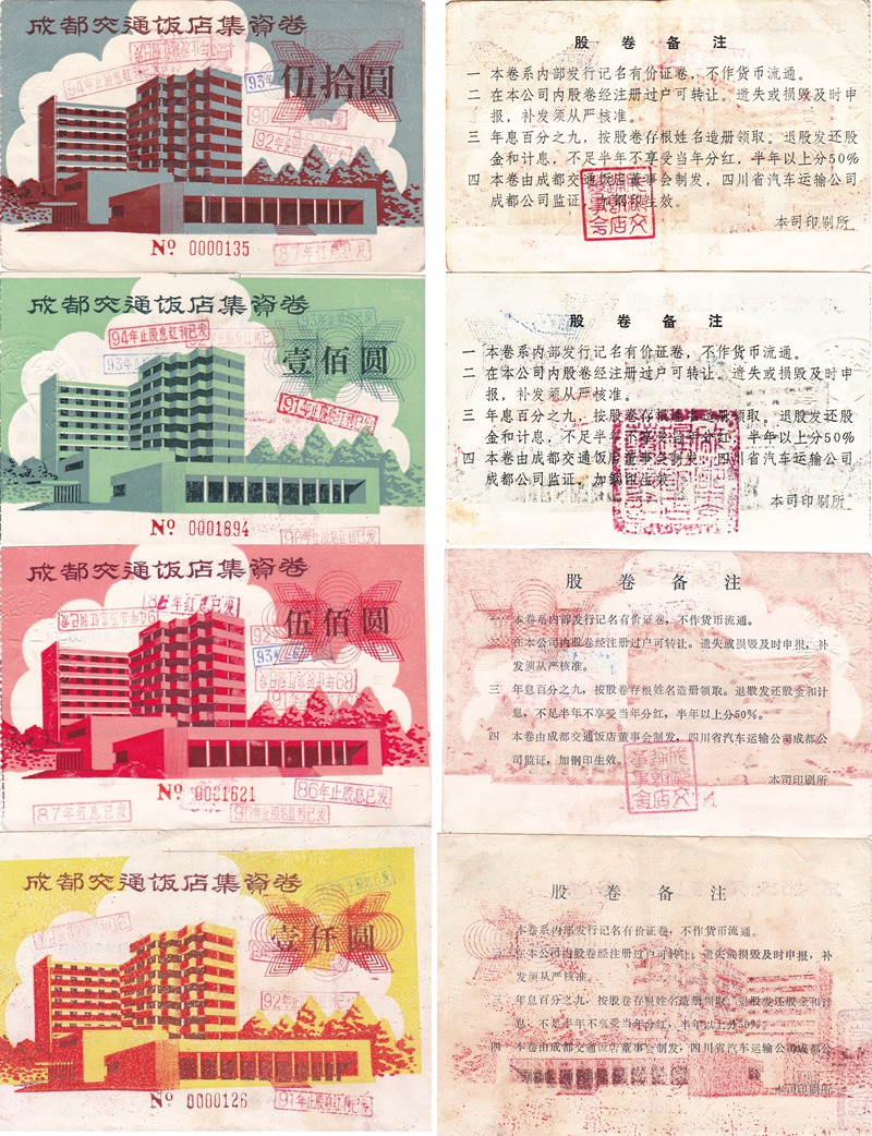 S3284, China Chengdu Transport Hotel Co., Stock Certificate 4 pcs, 1986