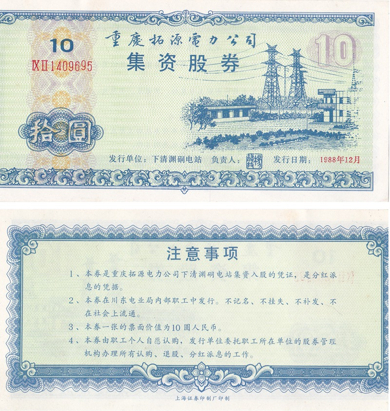 S3286, Chongqing Tuoyuan Electricity Co., Stock Certificate 10 Shares, 1988