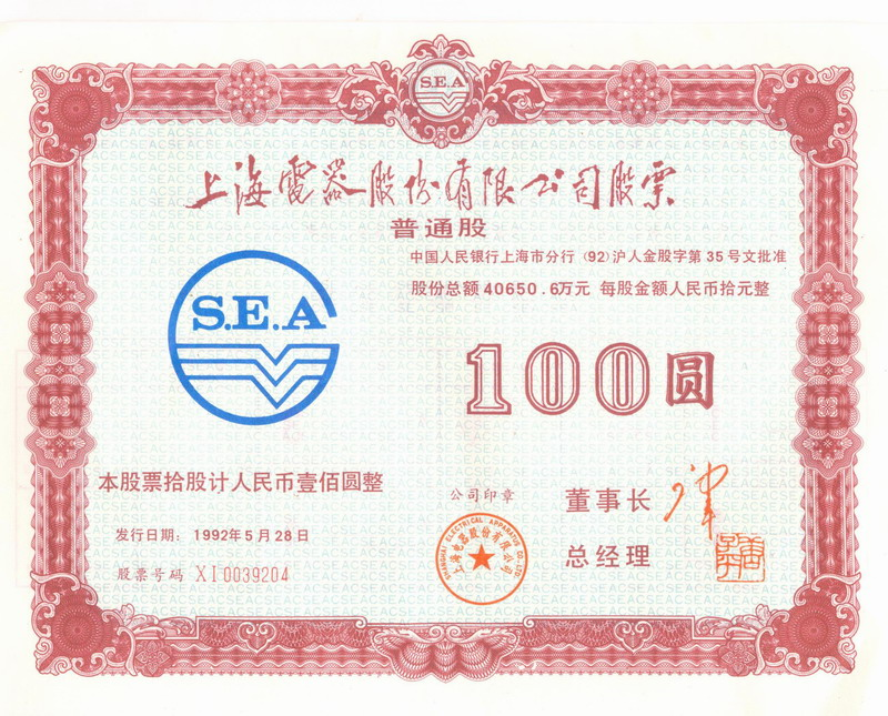 S3301 Shanghai Electronic Co. Ltd, 10 Shares, 1992