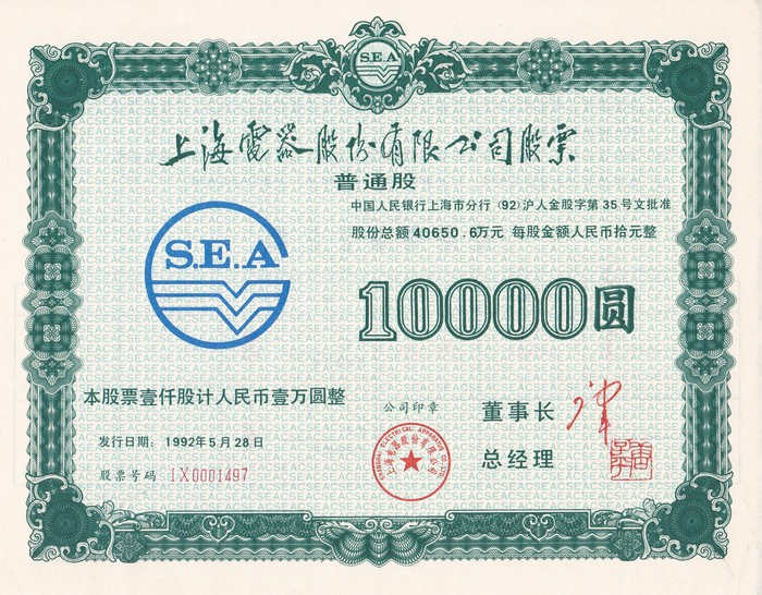 S3302 Shanghai Electronic Co. Ltd, 1000 Shares, 1992