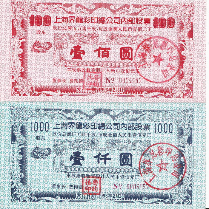 S3303 Shanghai Jielong Industrial Co. Ltd, 2 Pcs, 100 Yuan and 1000 Yuan, 1993