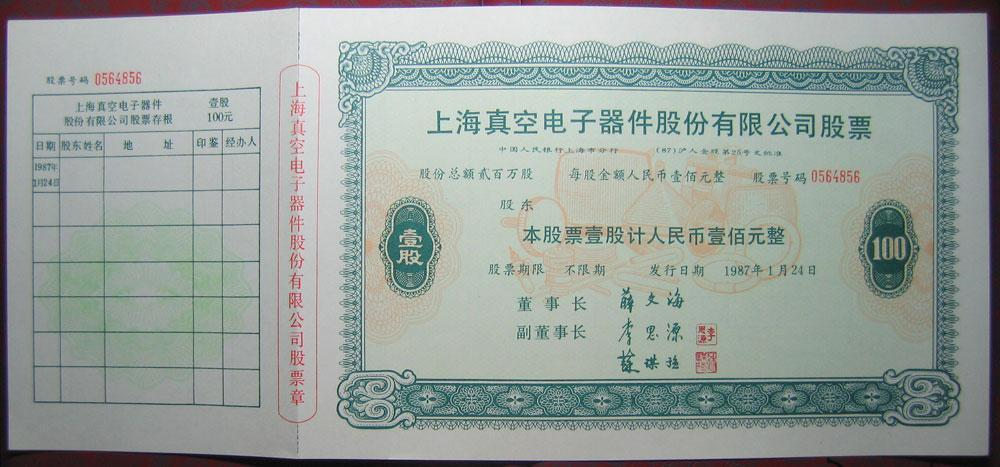 S3306 Zhenkong Electronic Co. Ltd, Shanghai, 1 Share, 1987