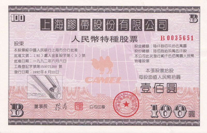 S3308 Shanghai Stape Co. Ltd, USD Stock, 10 Shares, 1992