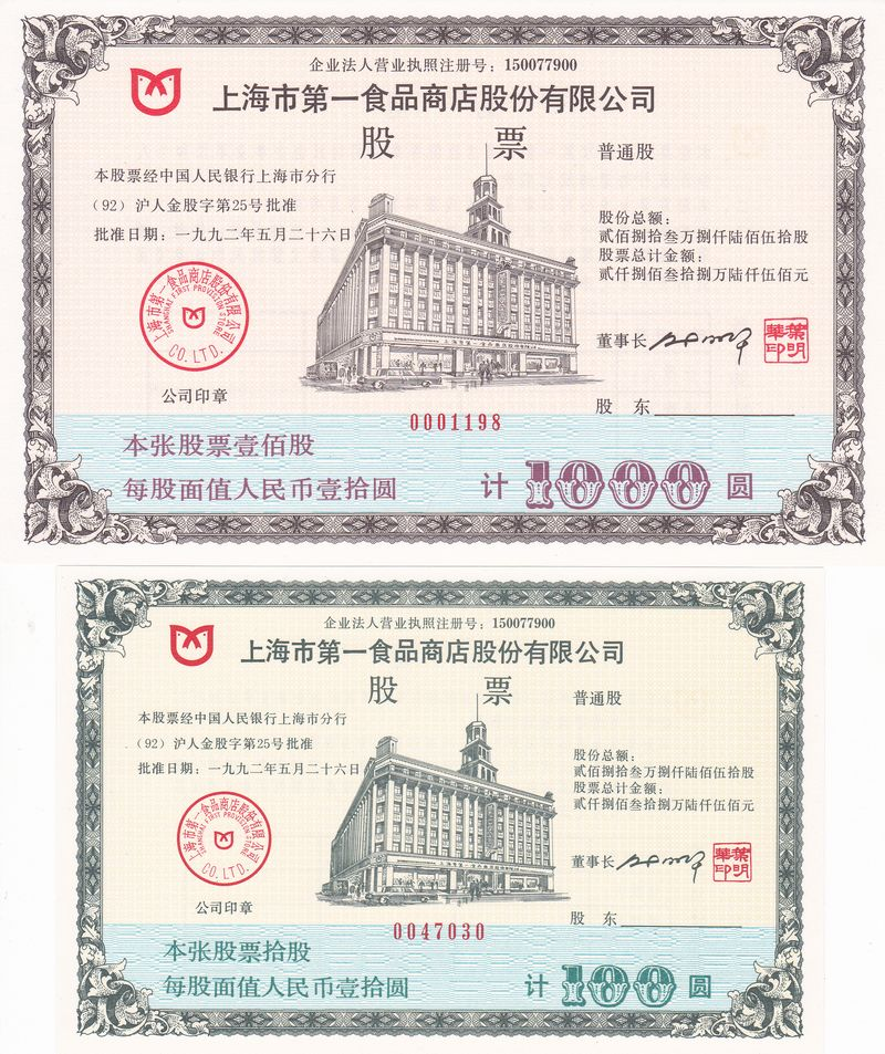 S3310, Shanghai First Food Department Store Co, 2 Pcs, 1992