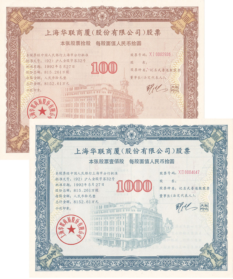 S3312, Shanghai Hualian Department Store Co., Ltd. 2 Pcs Stock Certificate, 1992