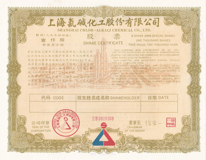 S3313 Shanghai Chlor-Alkali Chemical Co.Ltd, USD Stock, 1992