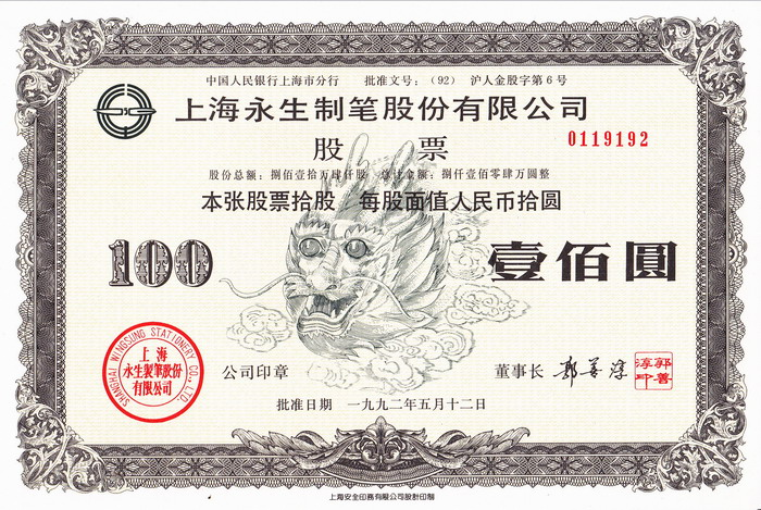 S3320 Shanghai Wingsung Stationery Co. Ltd, 3 Pcs full, 1992