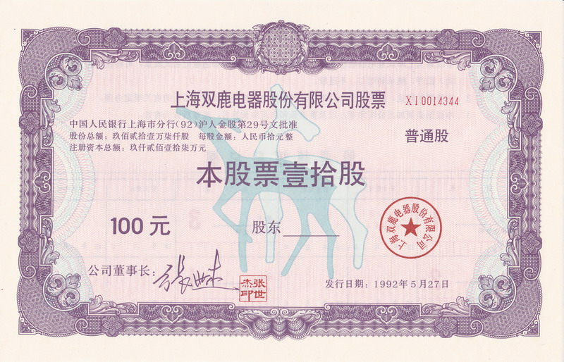 S3321, Shanghai Double-Deer Electronics Co. Ltd, 10 Shares, 1992