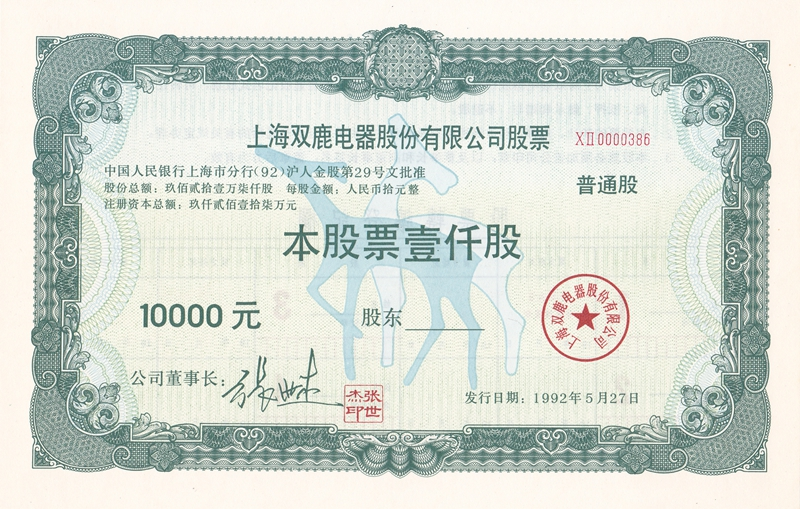 S3322, Shanghai Double-Deer Electronics Co. Ltd, 1000 Shares, 1992