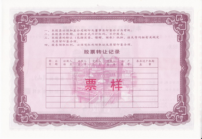 S3329 Shanghai Yu-Yuan Market Limited, 1 Share, Specimen, 1987 - Click Image to Close