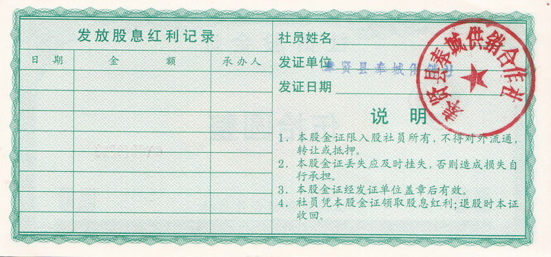 S3332 Stock of Shanghai Buying and Selling Union, 1990