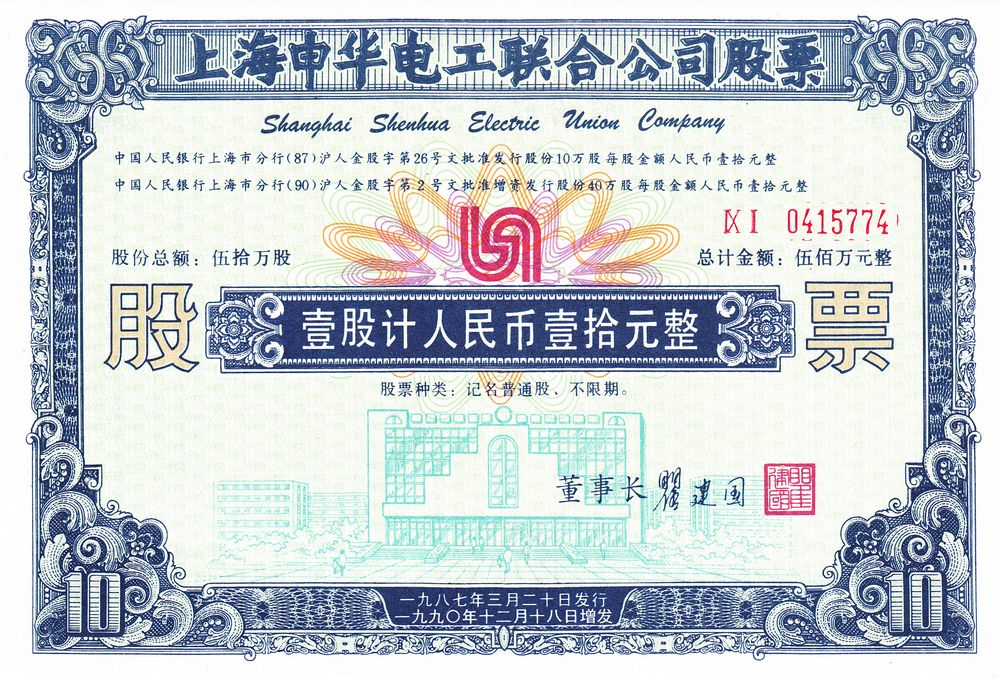 S3333, Shanghai Shenhua Electric Union Company, 1 Share Stock, 1990