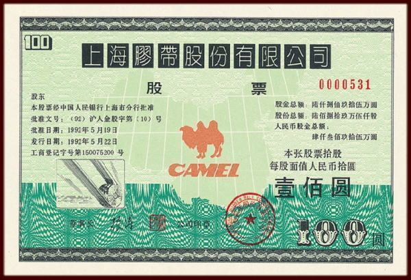 S3334 Shanghai Stape Co. Ltd, RMB Stock, 10 Shares, 1992