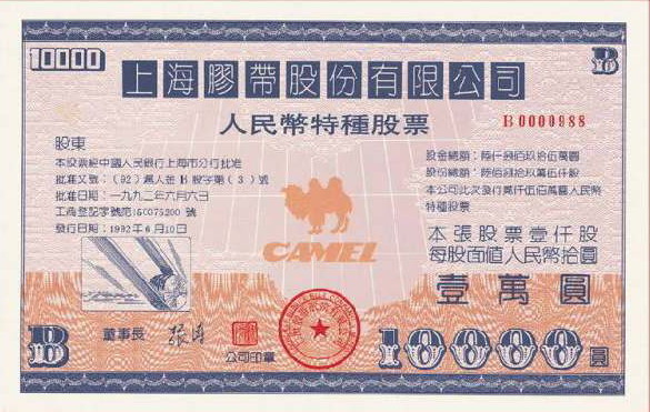 S3335 Shanghai Stape Co. Ltd, USD Stock, 1000 Shares, 1992
