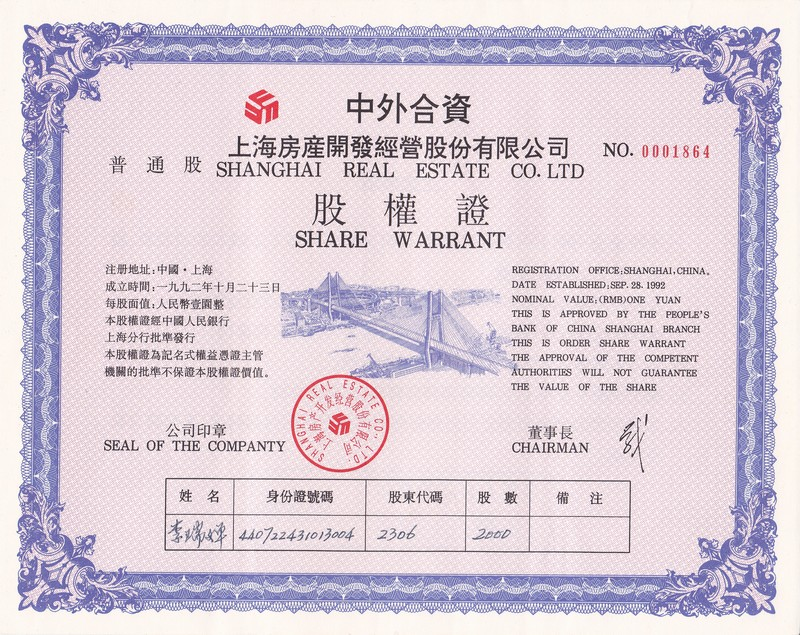 S3336 Shanghai Real Estate Co., Ltd, 1992