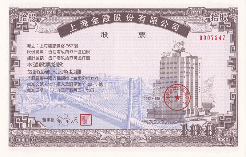 S3340, Shanghai Jinlin Co. Ltd, 10 Shares, 1993