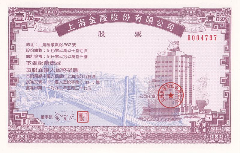 S3341, Shanghai Jinlin Co. Ltd, 1 Shares, 1993
