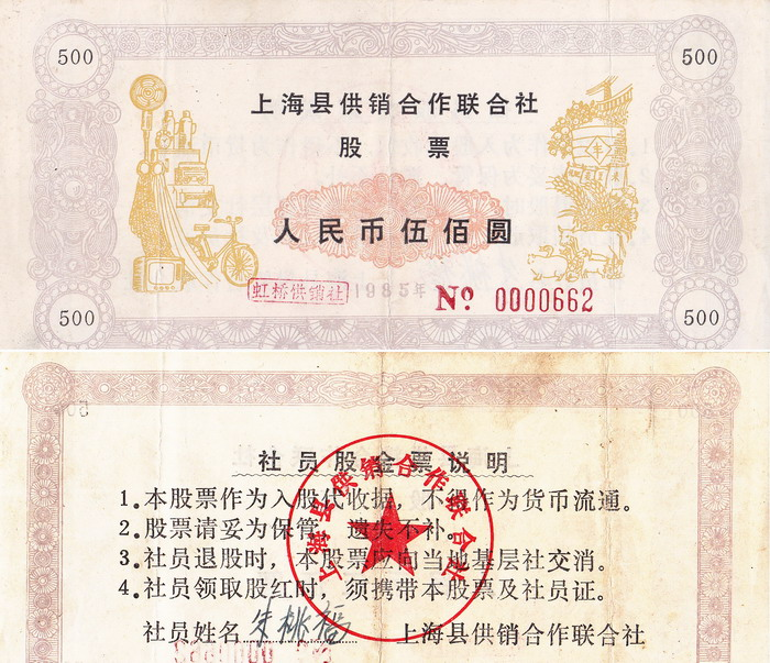 S3342 Shanghai County Rural Association, 1985, 500 Yuan
