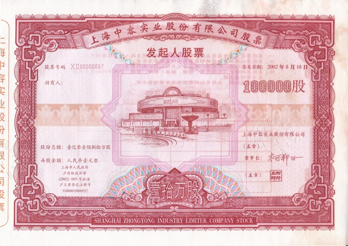 S3344, Shanghai Zhongrong Industrial Co., Ltd, 100 Thousand Shares, 2002