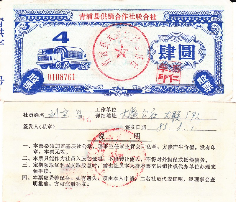 S3347, Qingpu Rural Cooperatives, Stock Certificate of 1983, Shanghai