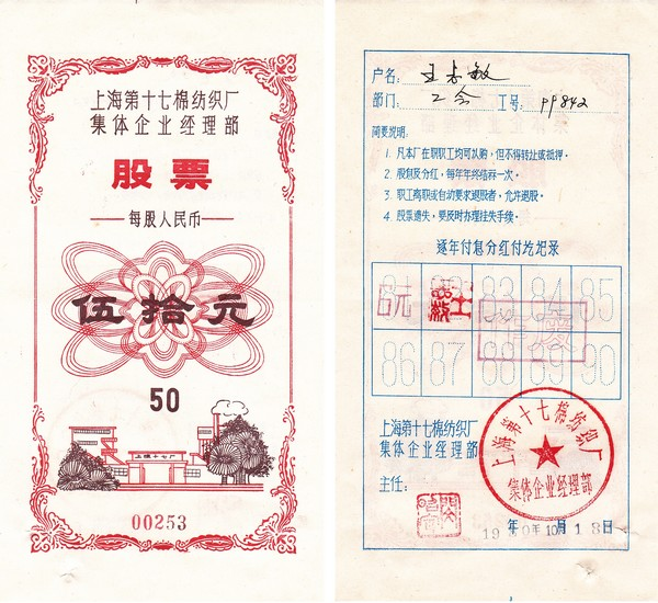 S3348, Shanghai No.17 Textile Factory, Staff Stock Certificate of 1980