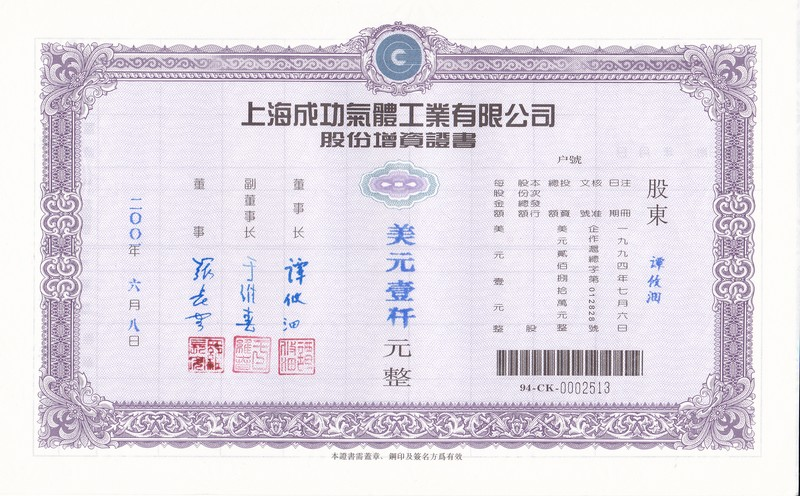 S3350, Shanghai Victory Industrial Gas Co., Ltd, Stock Certificate of 2001