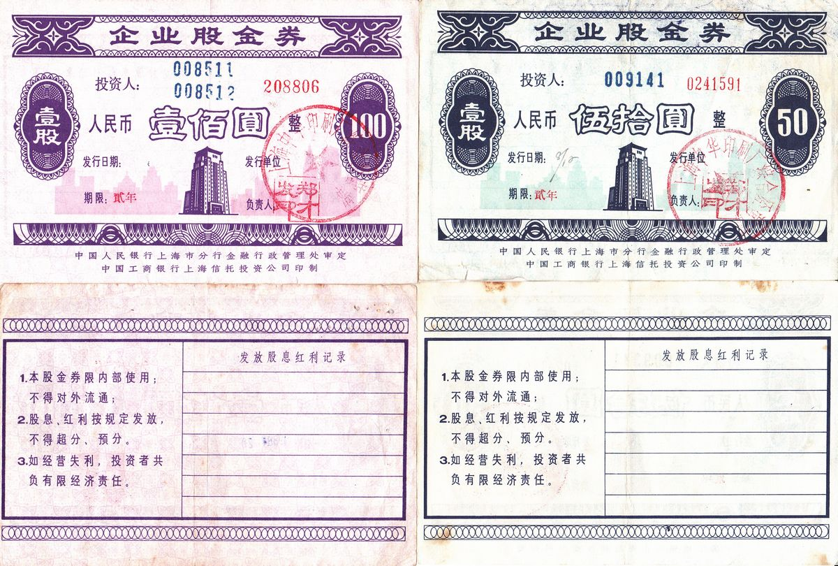 S3352, Shanghai Sino-Print Co., Ltd, 2 Pcs Stock Certificate, 1991
