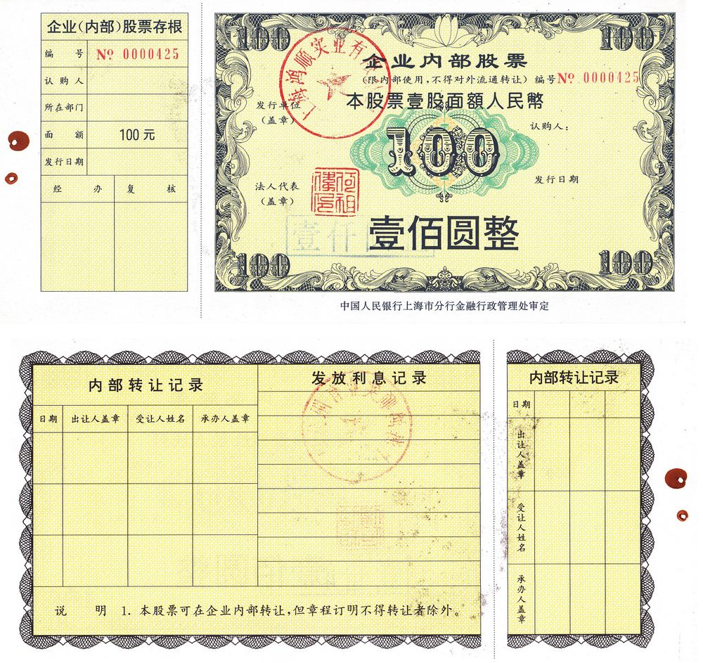S3354, Shanghai Hong-Shun Industrial Co., Stock Certificate of 100 Shares 1991