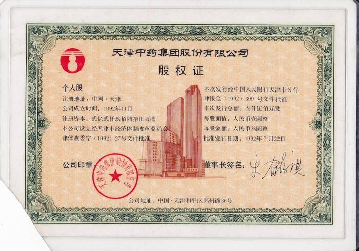 S3602 Tianjin Chinese Medicial Co, Ltd, 1992