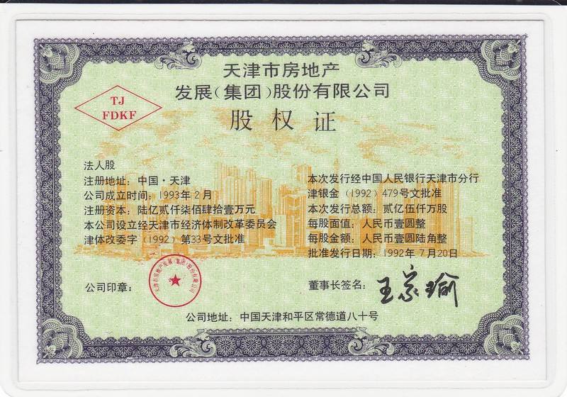 S3604 Tianjin Real Estate Development Co, Ltd, 2 Pcs, 1992