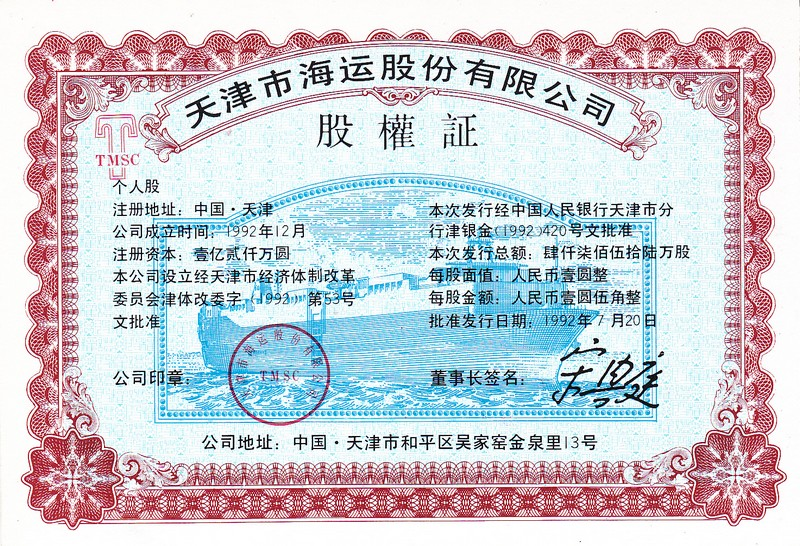 S3606 Tianjin Maritime Co, Ltd, 1992