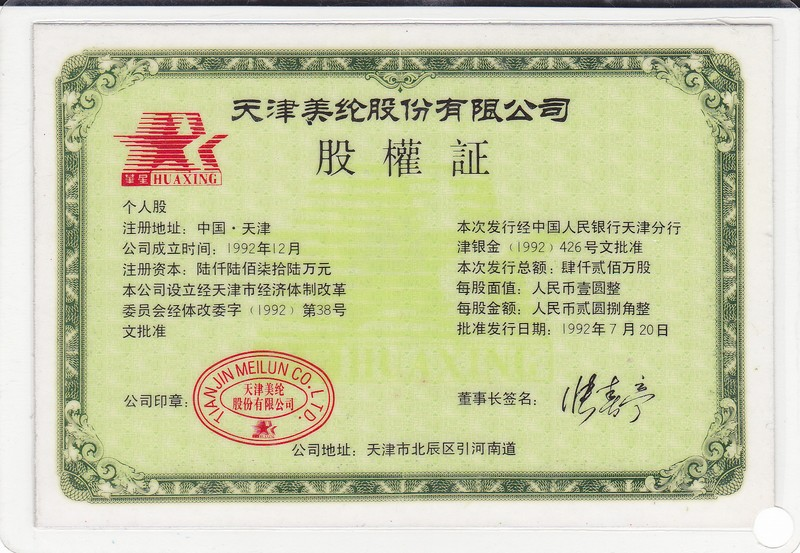 S3608 Tianjin Meilun Co., Ltd, 1992